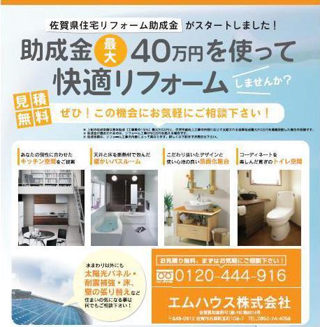 佐賀県住宅リフォーム緊急助成事業
