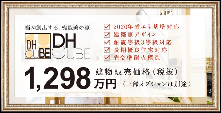 DH・CUBE 建物販売価格(税抜)1,298万円(一部オプションは別途)