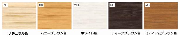 ナチュラル色・ハニーブラウン色・ホワイト色・ディープブラウン色・ミディアムブラウン色
