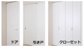 ドア・引き戸・クローゼット