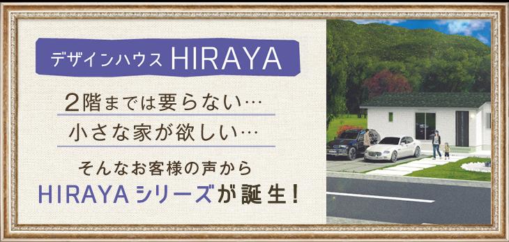 デザインハウスHIRAYA 2階までは要らない…小さな家が欲しい… そんなお客様の声からHIRAYAシリーズが誕生!