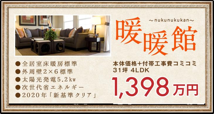 暖暖館 1,398万円 本体価格+付帯工事費コミコミ 31坪 4LDK