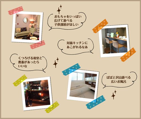 """家を買う!虎""""資金""""の巻4デザインハウス佐賀"""