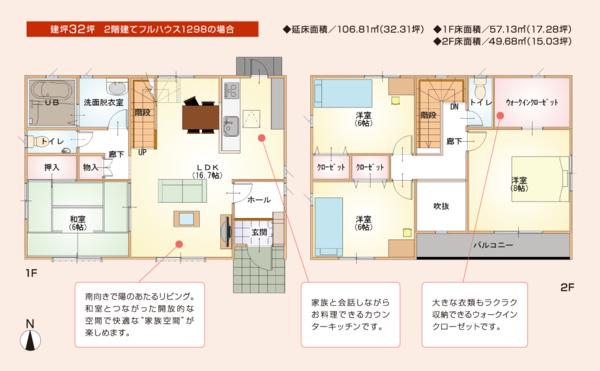 """家を買う!虎""""家""""の巻4デザインハウス佐賀"""