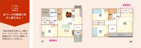 """家を買う!虎""""家""""の巻5デザインハウス佐賀"""
