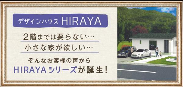 """家を買う!虎""""家""""の巻2デザインハウス佐賀"""